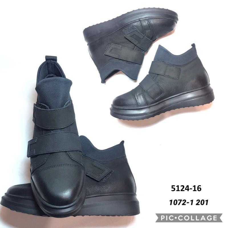 Ботинки/кроссовки женские 5124-16