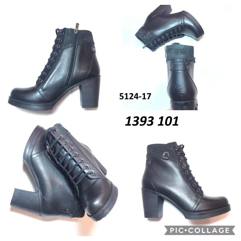 Ботинки женские 5124-17